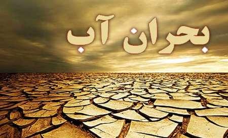 هشدار نسبت به وقوع «مرحله حاد بحران آبی» در کشور